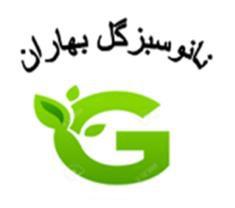 Nano Sabz Gol Baharan
