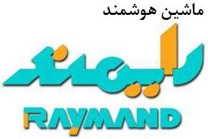 Raymand Intelligent machine