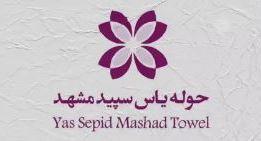 Yas Sepid Mashad Tawel
