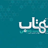 Behtab Shimi Alborz