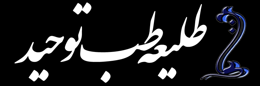 Talie Teb Tohid