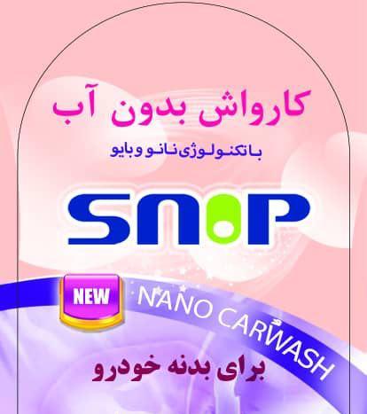 Car wash with dustproof properties
