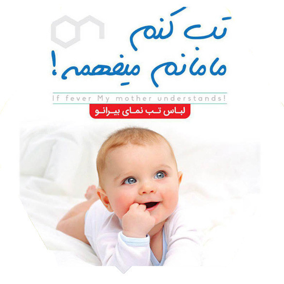 Baby Antibacterial Fever Clothing