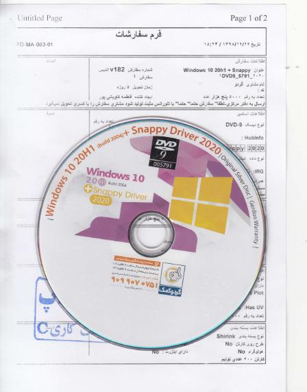 Digital multifunction disk (DVD9)